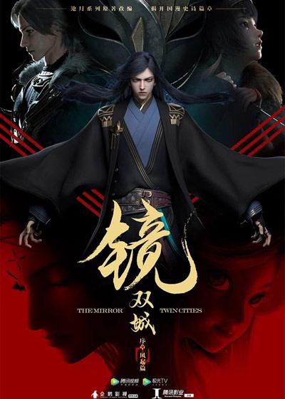 Download Jing: Shuang Cheng (main) Anime