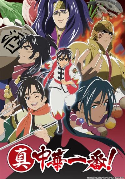Download Shin Chuuka Ichiban! (2021) (main) Anime