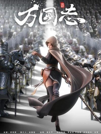 Download Wan Guo Zhi (main) Anime