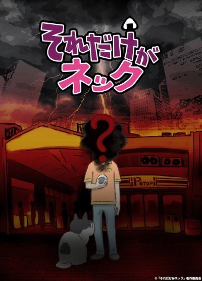 Download Sore dake ga Neck (main) Anime