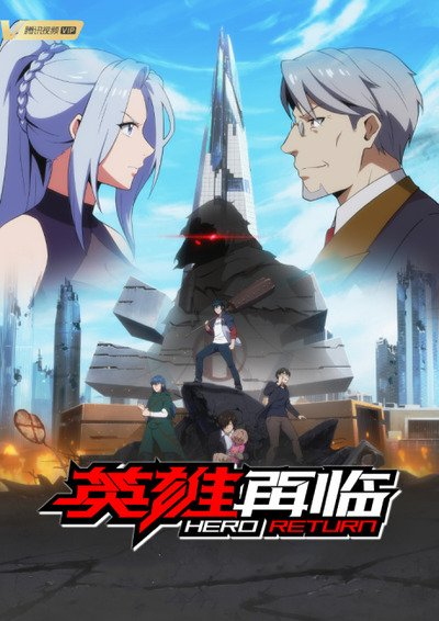 Download Yingxiong Zai Lin (main) Anime