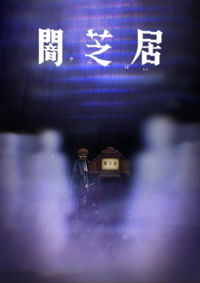 Download Yami Shibai 8 (main) Anime