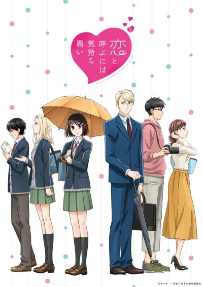 Download Koi to Yobu ni wa Kimochi Warui (main) Anime