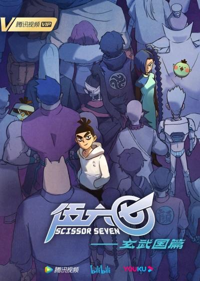 Download Wu Liuqi: Xuanwu Guo Pian (main) Anime