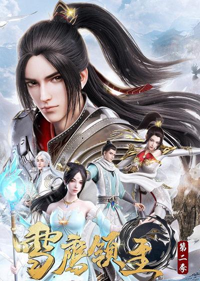 Download Xue Ying Lingzhu Di Er Ji (main) Anime