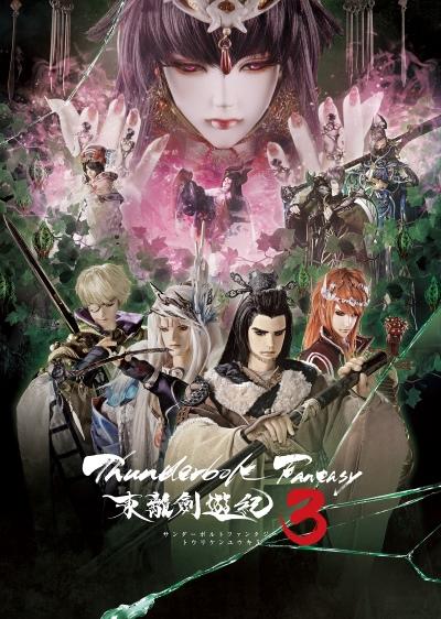 Download Thunderbolt Fantasy: Touri-ken Yuuki 3 (main) Anime