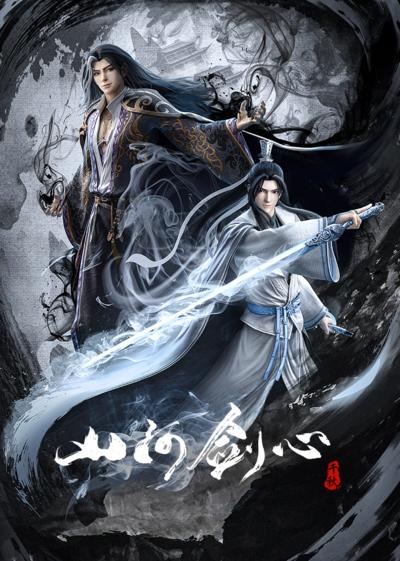 Download Shan He Jian Xin (main) Anime