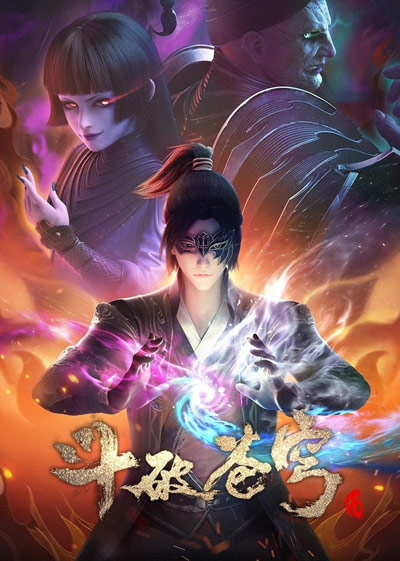 Download Dou Po Cangqiong Di Si Ji (main) Anime