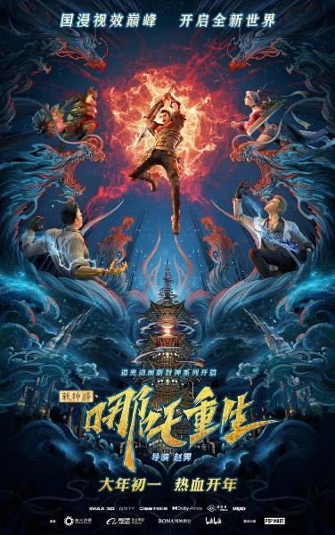 Download Xin Shen Bang: Nezha Chong Sheng (main) Anime