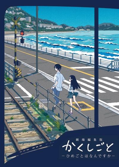 Download Gekijou Henshuuban Kakushigoto: Himegoto wa Nandesuka (main) Anime