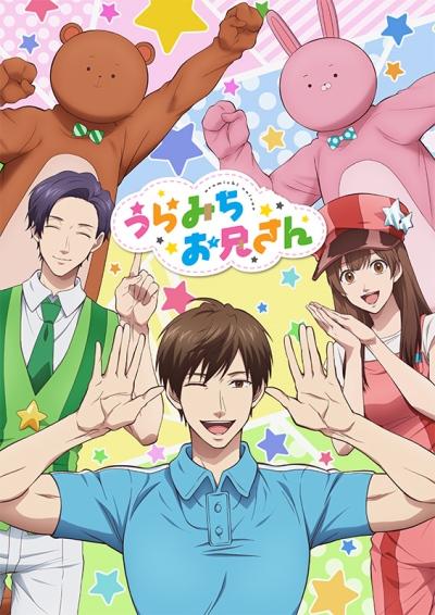 Download Uramichi Onii-san (main) Anime