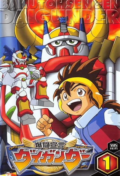 Bakutou Sengen Daigander (2002)(Complete)