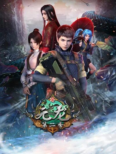 Download Yuan Long 2nd Season (main) Anime