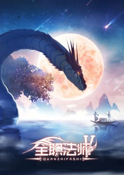 Download Quanzhi Fashi V (main) Anime