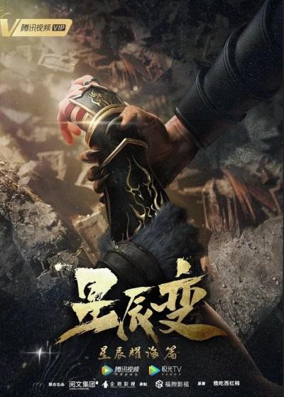 Download Xing Chen Bian (2021) (main) Anime