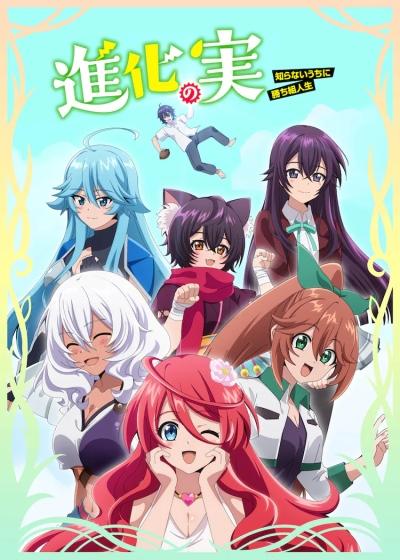 Download Shinka no Mi: Shiranai Uchi ni Kachigumi Jinsei (main) Anime