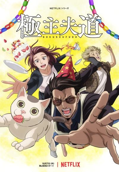 Download Gokushufudou (2021) (main) Anime