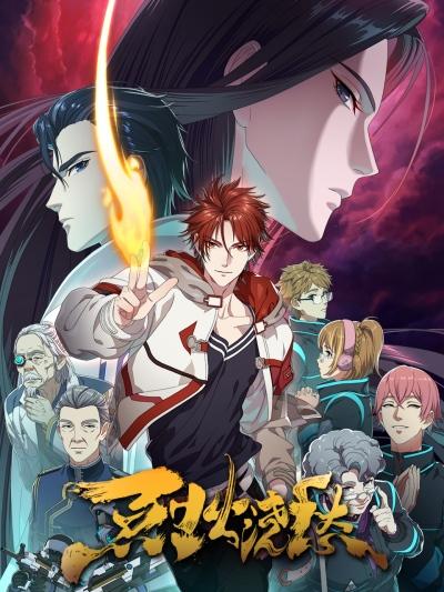 Download Lie Huo Jiao Chou (main) Anime