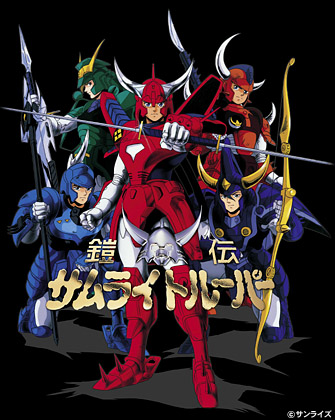 Download Yoroiden Samurai Troopers (main) Anime