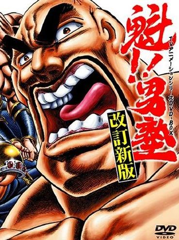 Download Sakigake!! Otoko Juku (main) Anime