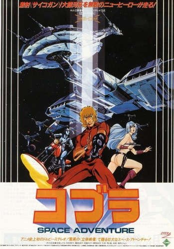 Download Space Adventure Cobra (1982) (main) Anime