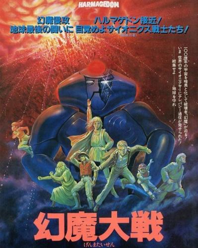 Download Genma Taisen (main) Anime