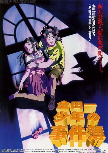 Download Kindaichi Shounen no Jikenbo (1996 Movie 1) Anime