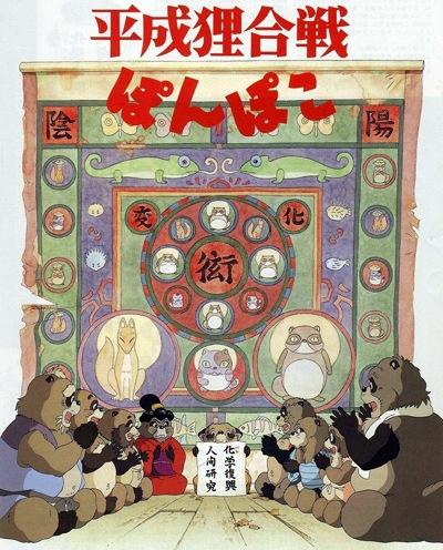Download Heisei Tanuki Gassen Ponpoko (main) Anime