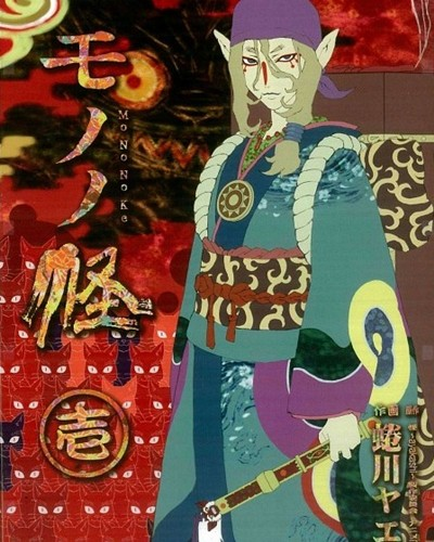 Download Mononoke (main) Anime