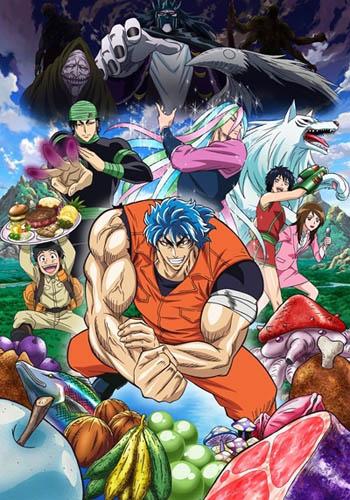 Download Toriko (2011) (main) Anime