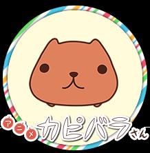 Download Anime Capybara-san (main) Anime