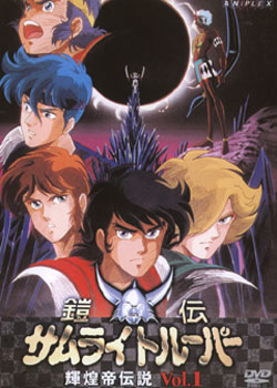 Download Yoroiden Samurai Troopers Kikoutei Densetsu (main) Anime