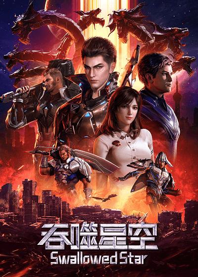 Download Tunshi Xingkong (main) Anime