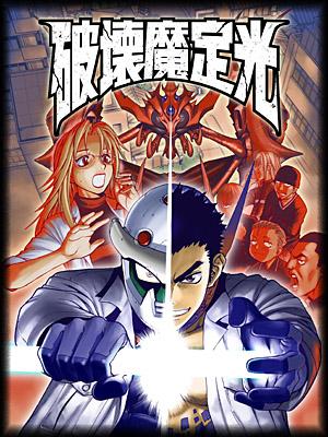 Download Hakaima Sadamitsu (main) Anime