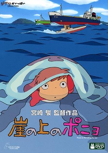 Download Gake no Ue no Ponyo (main) Anime