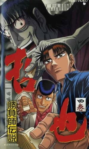 Download Gambler Densetsu Tetsuya (main) Anime