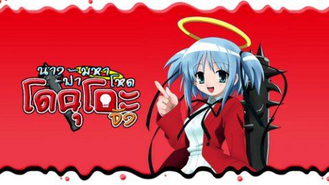 Download Tsubasa Shunraiki (OVA)(Complete) (100MB-720p