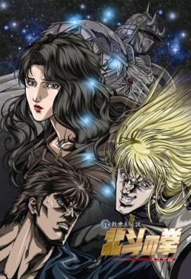 Download Shin Kyuuseishu Densetsu Hokuto no Ken Yuria Den (The Legend of Yuria) Anime Movie