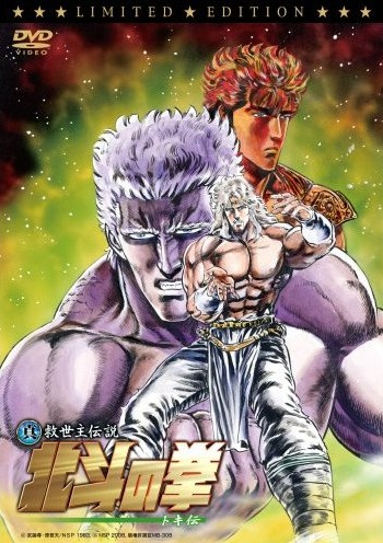 Download Fist of the North Star 4: Legend of Toki (official) Anime