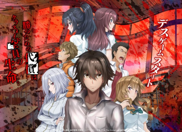 Ousama Game The Animation Subtitle Indonesia [Batch]