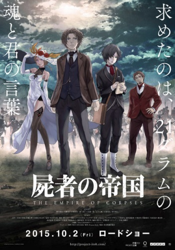 Download Shisha no Teikoku (main) Anime