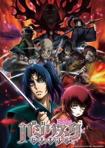 Download Basilisk: Ouka Ninpou Chou (main) Anime