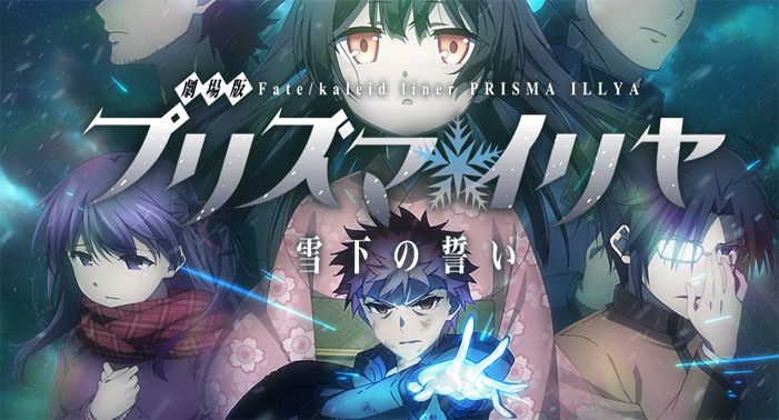 Fate/kaleid liner Prisma☆Illya Movie: Yukishita no Chikai - Fate/kaleid liner Movie