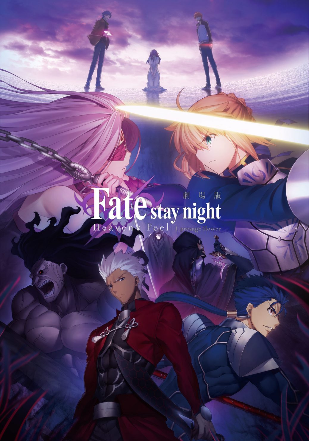 Download Fate/Stay Night: Heaven's Feel (2017)(Movie 1